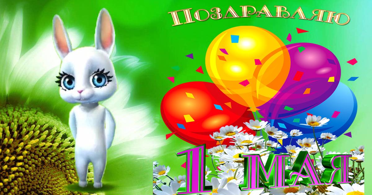 поздравления с праздником от зайцев да, видела