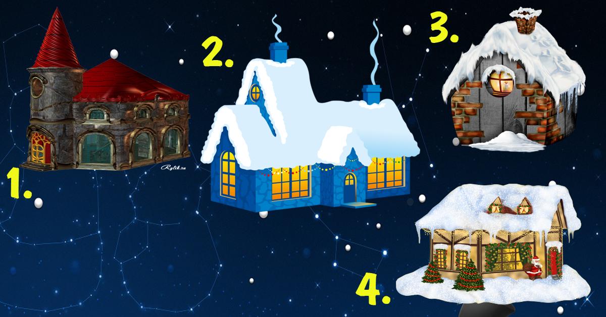 Внутри сказочного домика чудесное предсказание для тебя на новогоднюю ночь!