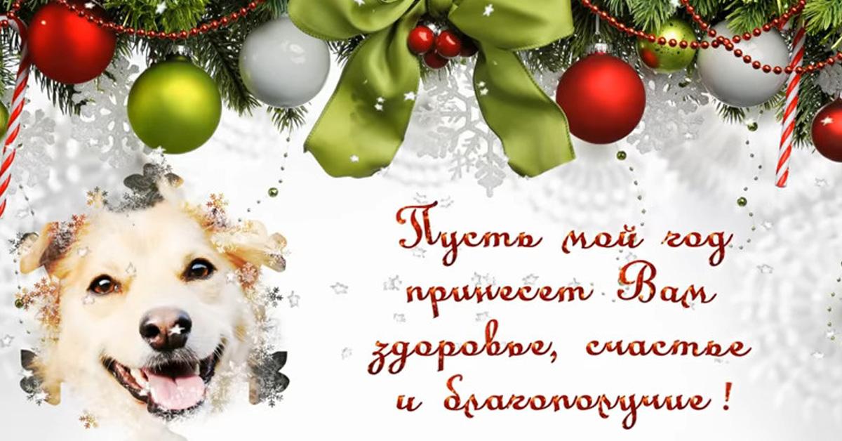 Лучшее в мире поздравление с Новым годом 2018 для тебя!