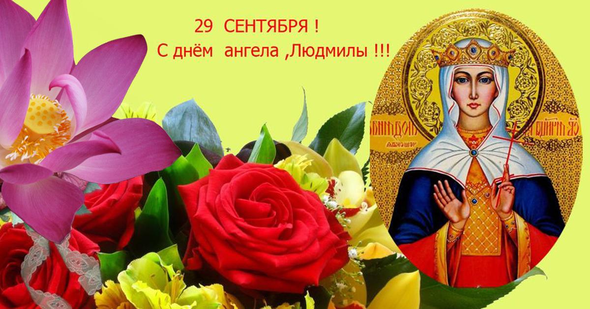 Картинки поздравления с людмилой с днем ангела, поделки февраля